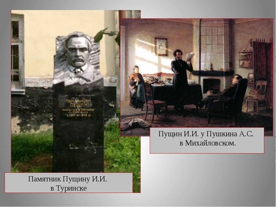 Памятник Пущину И.И. в Туринске Пущин И.И. у Пушкина А.С. в Михайловском.