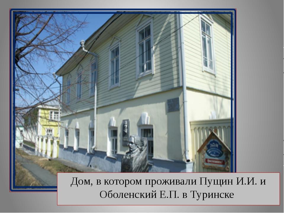 Дом, в котором проживали Пущин И.И. и Оболенский Е.П. в Туринске