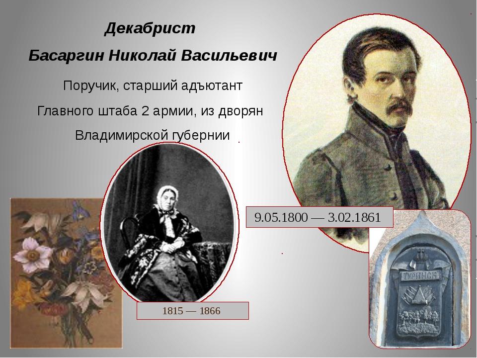 Декабрист Басаргин Николай Васильевич Поручик, старший адъютант Главного шт...