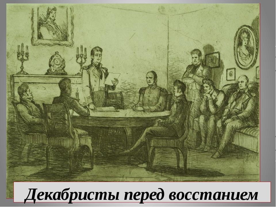 Декабристы перед восстанием