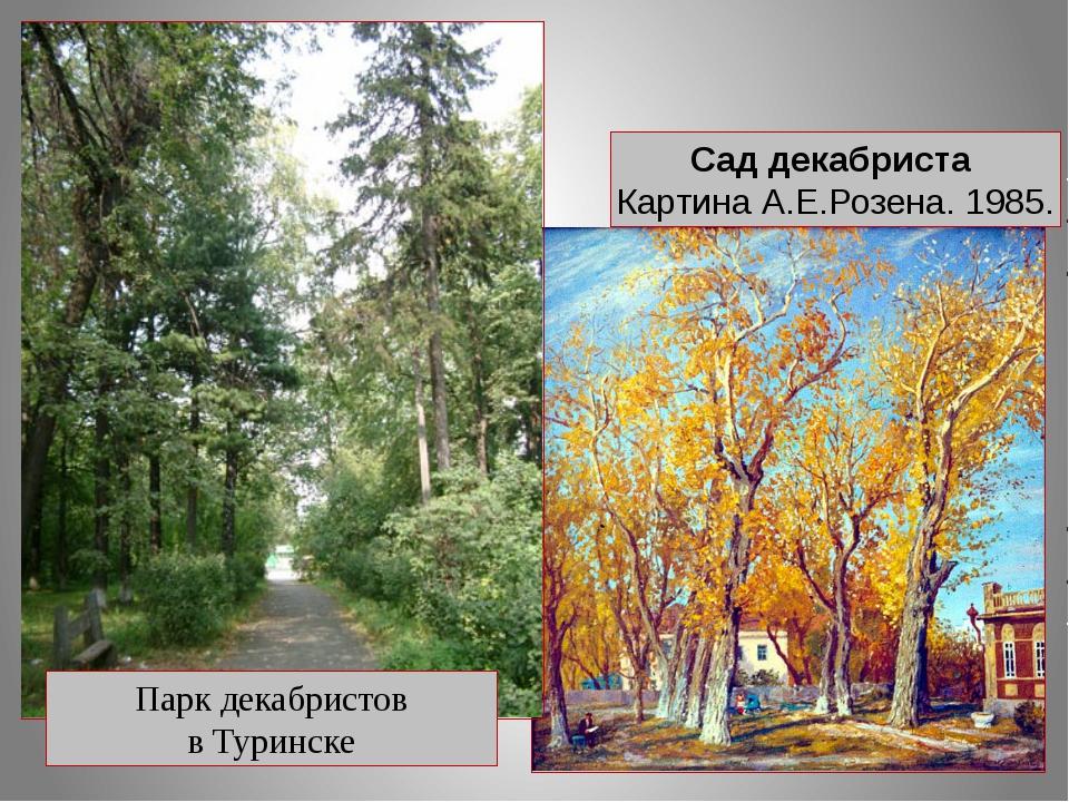 Парк декабристов в Туринске Саддекабриста Картина А.Е.Розена. 1985.