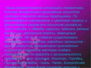 Наша страна богата истинными талантами. Русское декоративно-прикладное искус