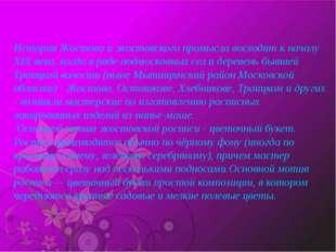История Жостово и жостовского промысла восходит к началу XIX века, когда в р