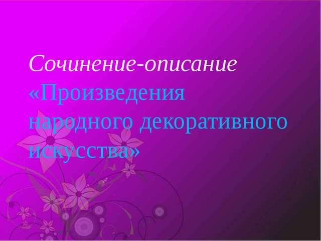 Сочинение-описание «Произведения народного декоративного искусства»