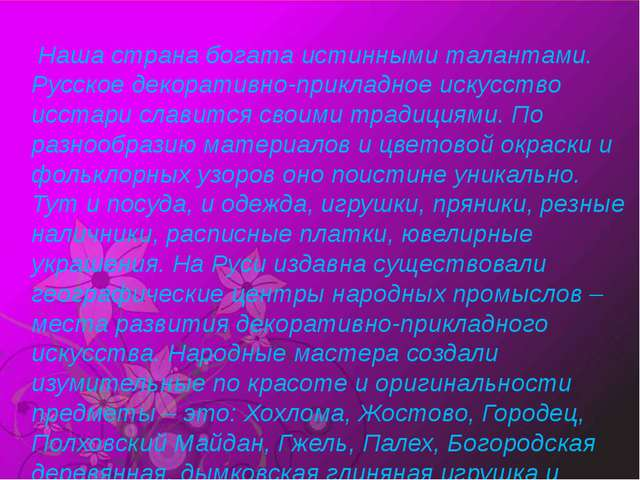 Наша страна богата истинными талантами. Русское декоративно-прикладное искус...
