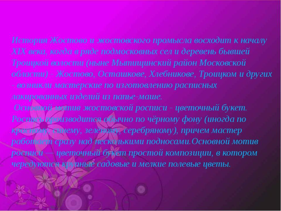 История Жостово и жостовского промысла восходит к началу XIX века, когда в р...