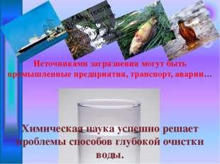 Источниками загрязнения могут быть промышленные предприятия, транспорт, авари