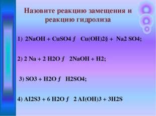 2NаОН + CuSО4 → Cu(OH)2↓ + Na2 SО4; 2) 2 Na + 2 Н2О → 2NаОН + Н2; 3) SО3 + Н2