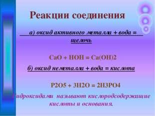а) оксид активного металла + вода = щелочь СаО + HOH = Са(ОН)2 б) оксид неме