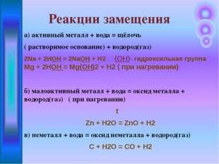 а) активный металл + вода = щёлочь ( растворимое основание) + водород(газ) 2N
