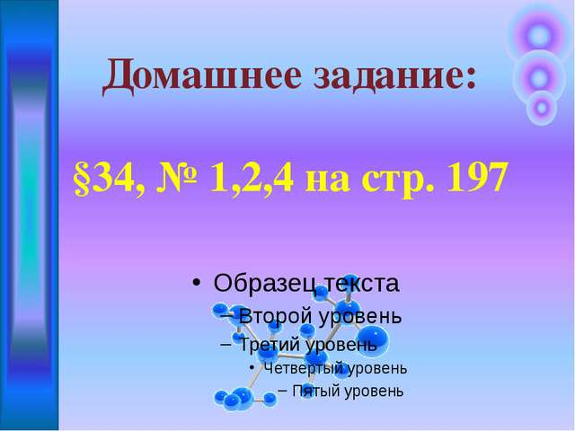 Домашнее задание: §34, № 1,2,4 на стр. 197