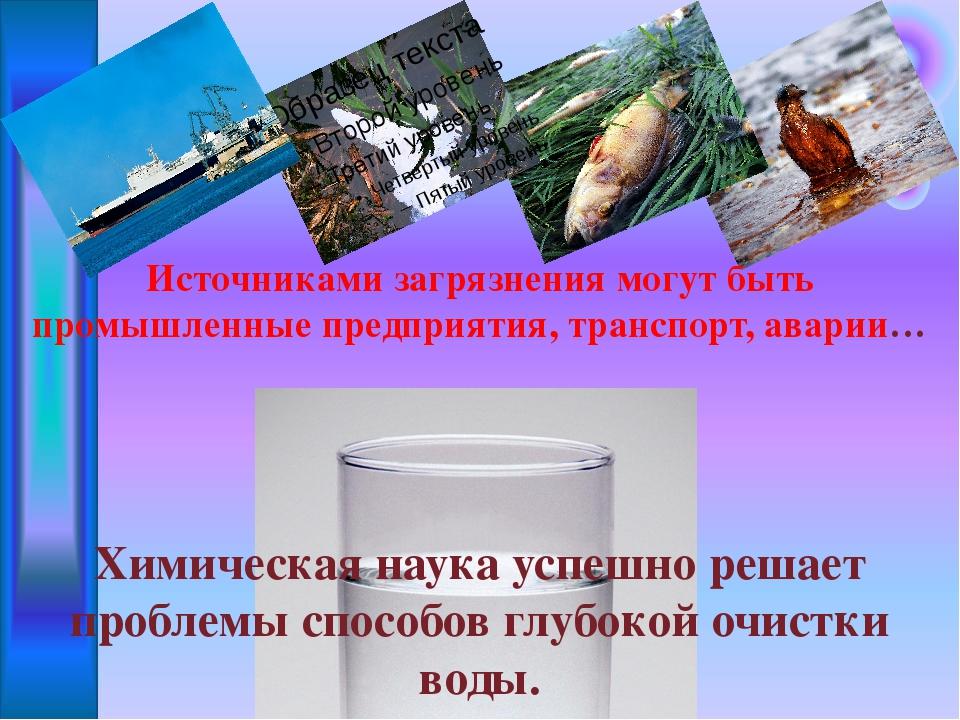 Источниками загрязнения могут быть промышленные предприятия, транспорт, авари...
