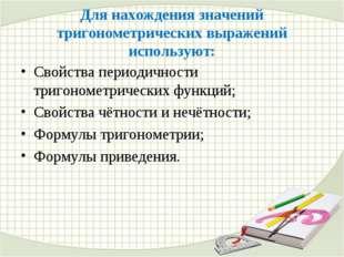 Для нахождения значений тригонометрических выражений используют: Свойства пер
