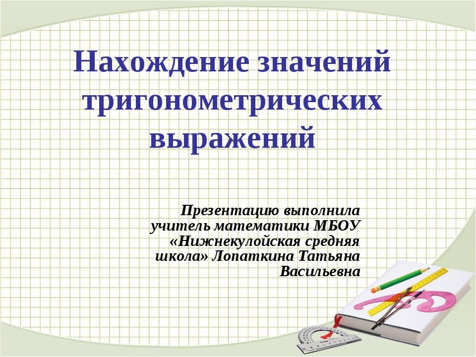 Нахождение значений тригонометрических выражений Презентацию выполнила учител...