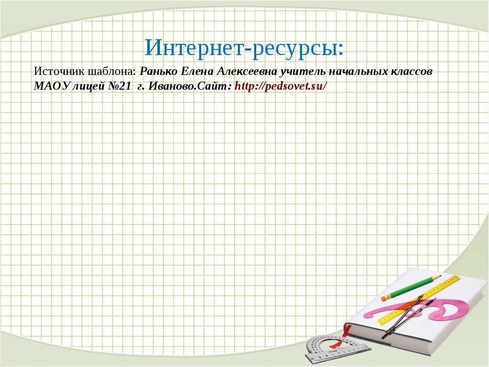 Интернет-ресурсы: Источник шаблона: Ранько Елена Алексеевна учитель начальных...
