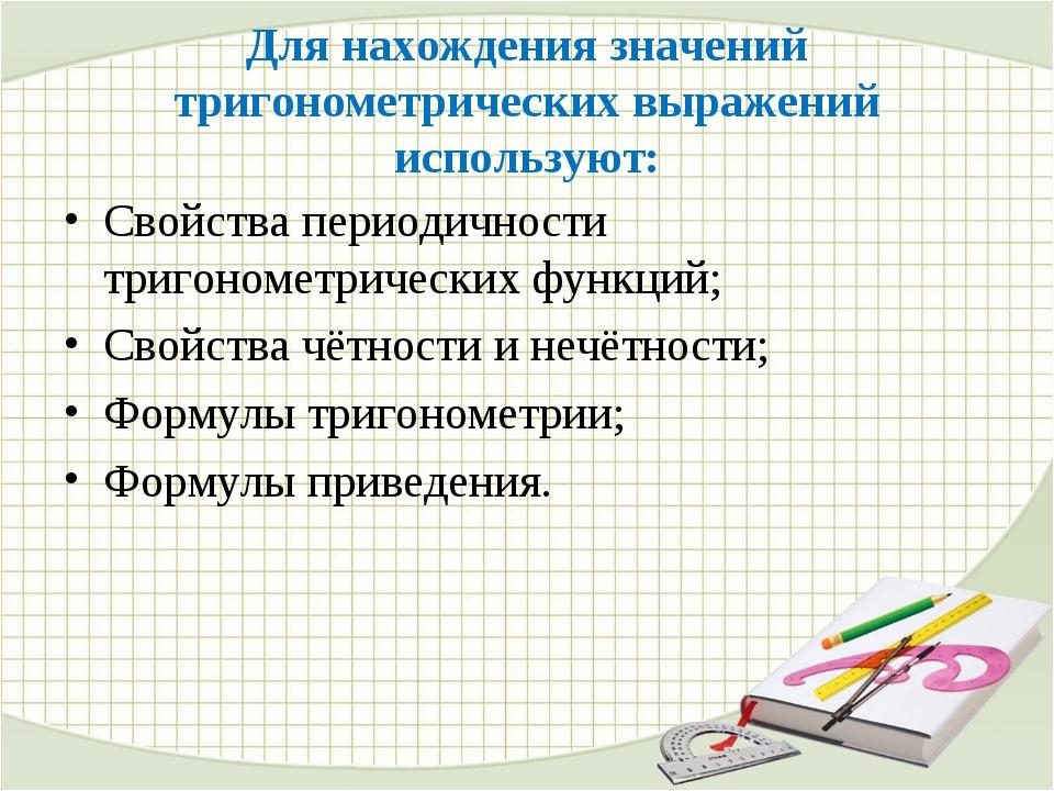 Для нахождения значений тригонометрических выражений используют: Свойства пер...