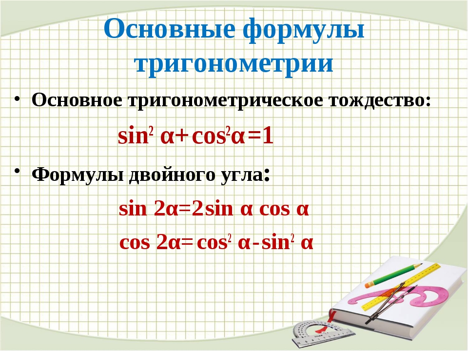 Основные формулы тригонометрии Основное тригонометрическое тождество: sin2 α+...
