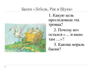 Басня «Лебедь, Рак и Щука» 1. Какую цель преследовала эта троица? 2. Почему в