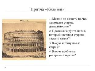 Притча «Колизей» 1. Можно ли назвать то, чем занимался старик, деятельностью?