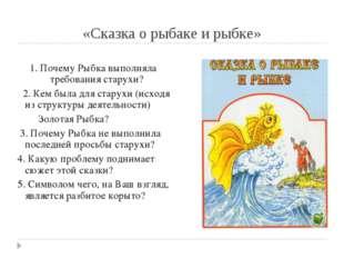 «Сказка о рыбаке и рыбке» 1. Почему Рыбка выполняла требования старухи? 2. Ке