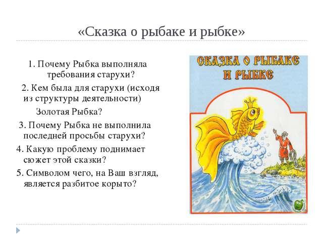 «Сказка о рыбаке и рыбке» 1. Почему Рыбка выполняла требования старухи? 2. Ке...