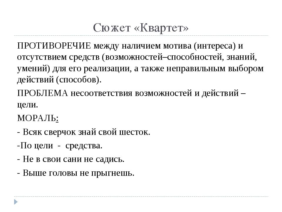Сюжет «Квартет» ПРОТИВОРЕЧИЕ между наличием мотива (интереса) и отсутствием с...