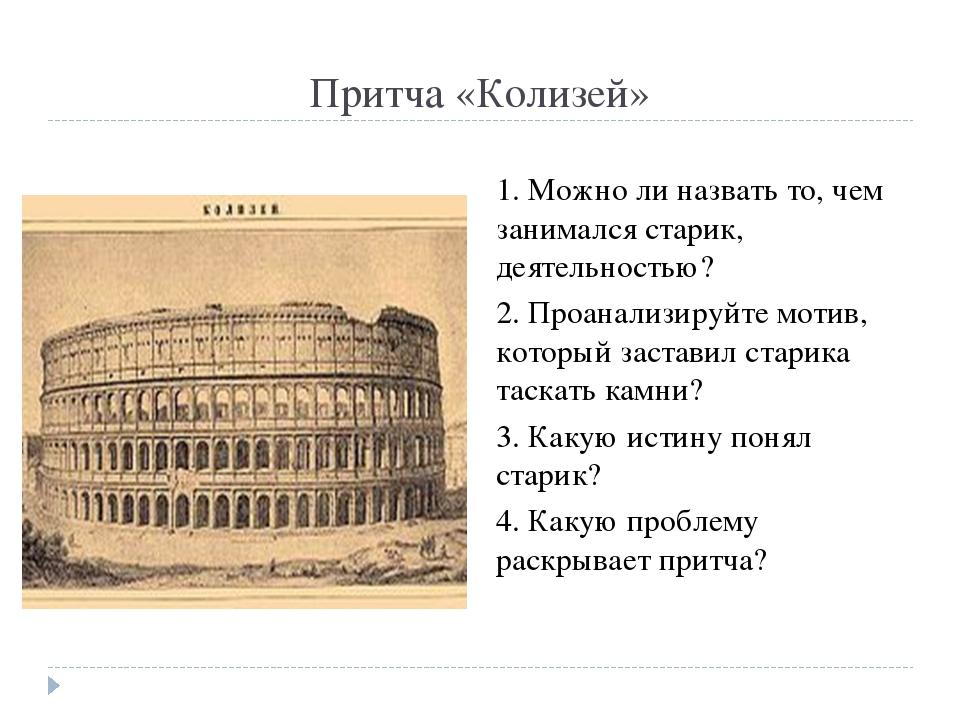 Притча «Колизей» 1. Можно ли назвать то, чем занимался старик, деятельностью?...