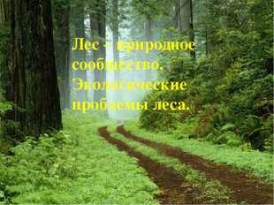 Лес – природное сообщество. Экологические проблемы леса.