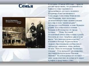 Семья В тот день- 19 июля 1893 года — вряд ли кто мог представить, что родивш