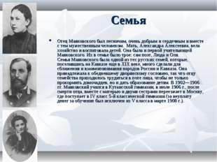 Семья Отец Маяковского был лесничим, очень добрым и сердечным и вместе с тем