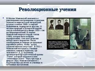 Революционные учения В Москве Маяковский знакомится с революционно настроенны