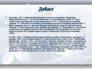 """Дебют В декабре 1912 г. Маяковский дебютирует как поэт в альманахе """"Пощечина"""