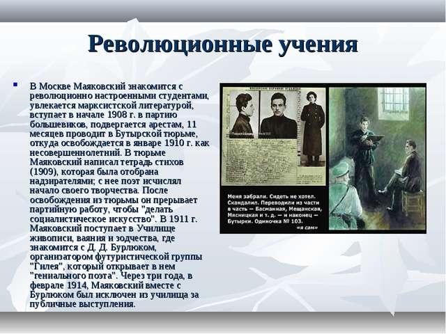 Революционные учения В Москве Маяковский знакомится с революционно настроенны...