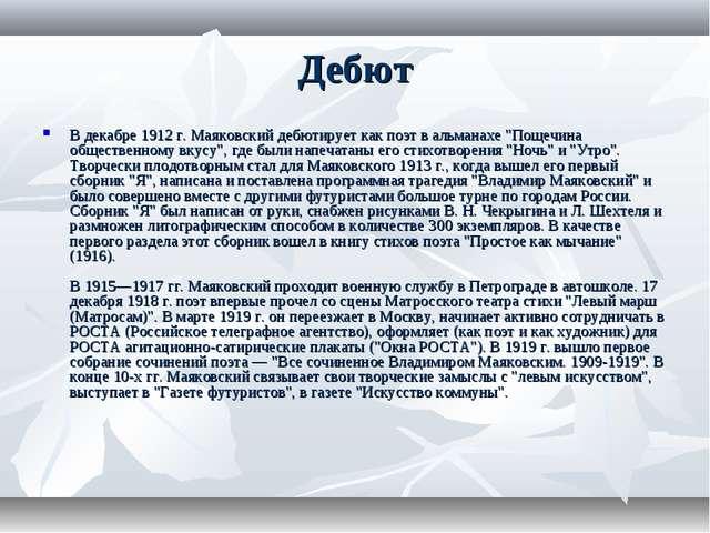 """Дебют В декабре 1912 г. Маяковский дебютирует как поэт в альманахе """"Пощечина..."""