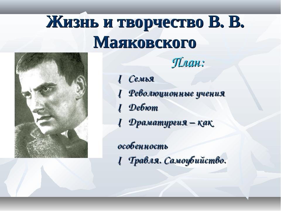 План: ─ Семья ─ Революционные учения ─ Дебют ─ Драматургия – как особенность...