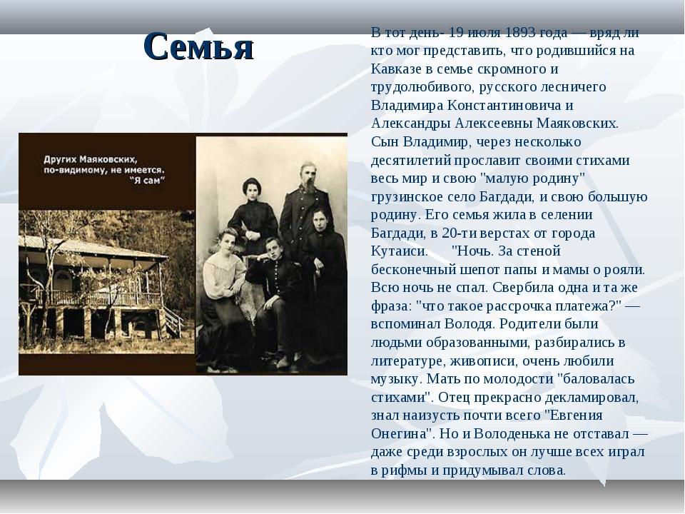 Семья В тот день- 19 июля 1893 года — вряд ли кто мог представить, что родивш...