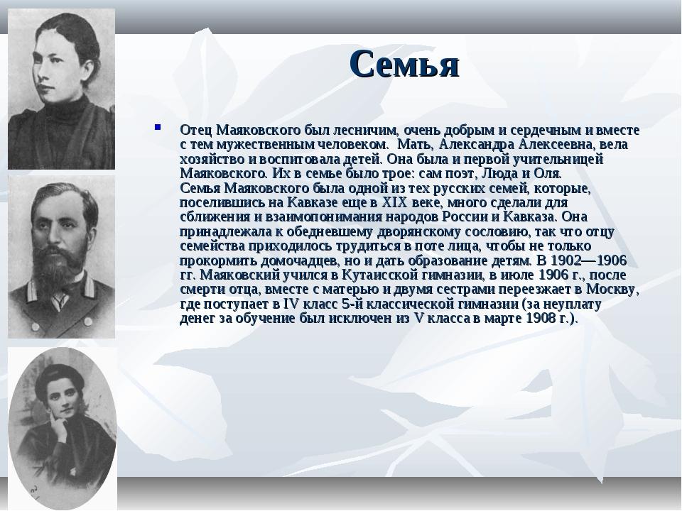 Семья Отец Маяковского был лесничим, очень добрым и сердечным и вместе с тем...