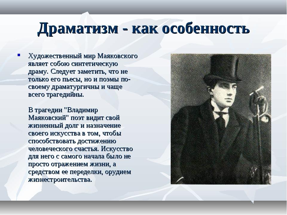 Драматизм - как особенность Художественный мир Маяковского являет собою синте...