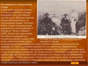 """Восхождение на литературный Олимп В 1900 появился рассказ Бунина """"Антоновские"""