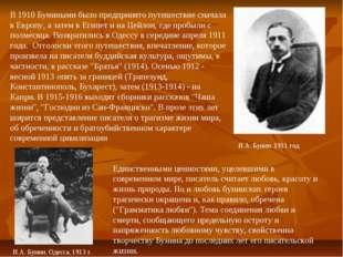 В 1910 Буниными было предпринято путешествие сначала в Европу, а затем в Егип