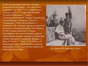 Бунин неоднократно выражал желание возвратиться на Родину, указ советского пр
