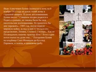 Иван Алексеевич Бунин скончался в ночь на 8 ноябpя 1953 года на pуках своей ж