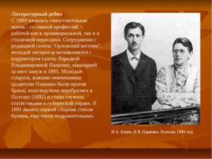 Литературный дебют С 1889 началась самостоятельная жизнь - со сменой професси