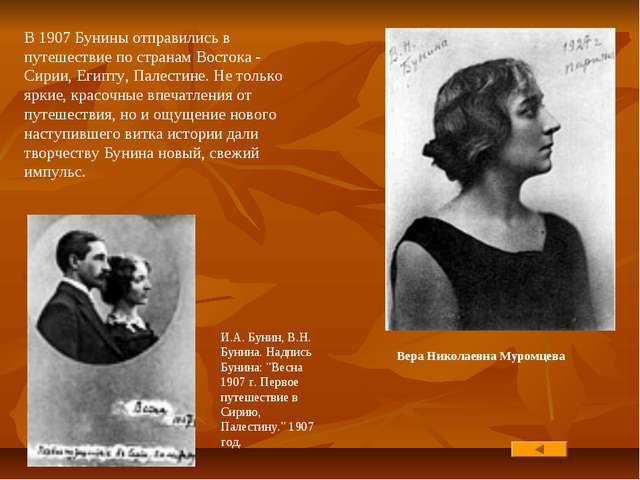 В 1907 Бунины отправились в путешествие по странам Востока - Сирии, Египту, П...