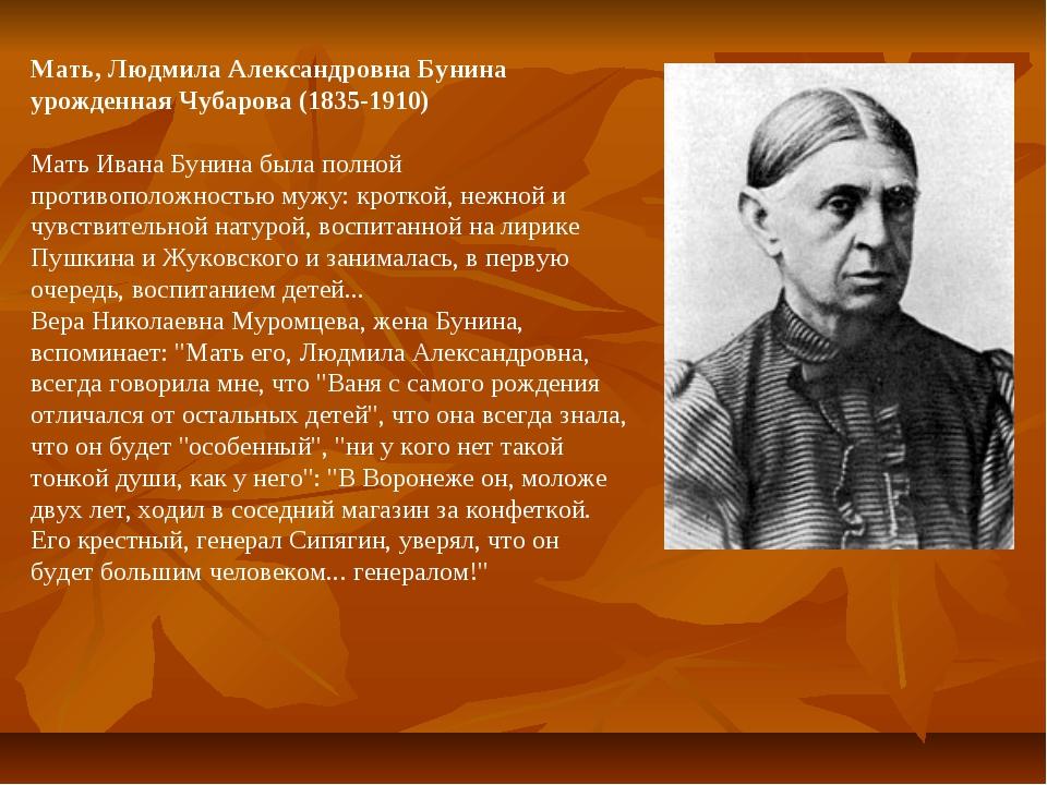 Мать, Людмила Александровна Бунина урожденная Чубарова (1835-1910) Мать Ивана...