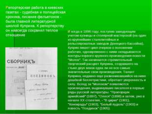Репортерская работа в киевских газетах - судебная и полицейская хроника, писа