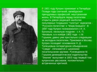 В 1901 году Куприн приезжает в Петербург. Позади годы скитаний, калейдоскоп п
