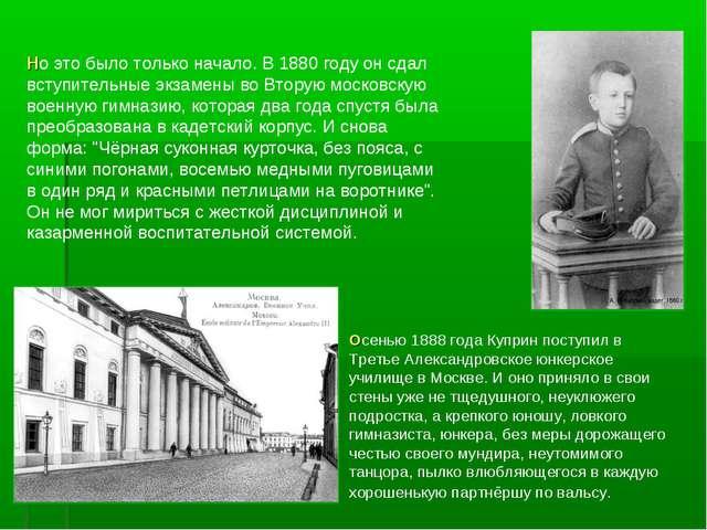 Но это было только начало. В 1880 году он сдал вступительные экзамены во Втор...