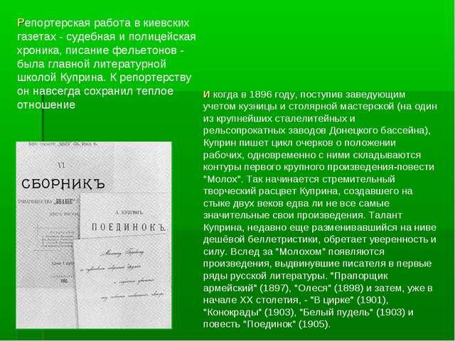 Репортерская работа в киевских газетах - судебная и полицейская хроника, писа...