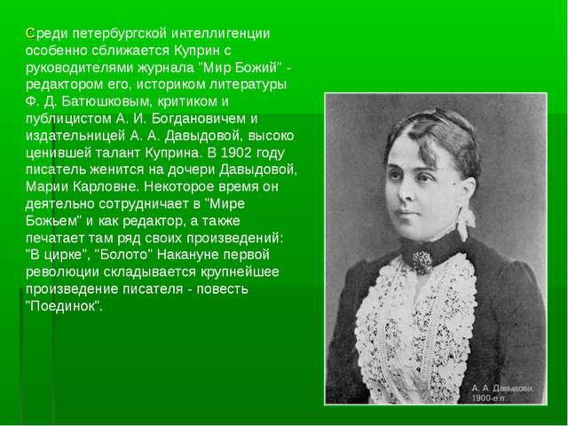 Среди петербургской интеллигенции особенно сближается Куприн с руководителями...
